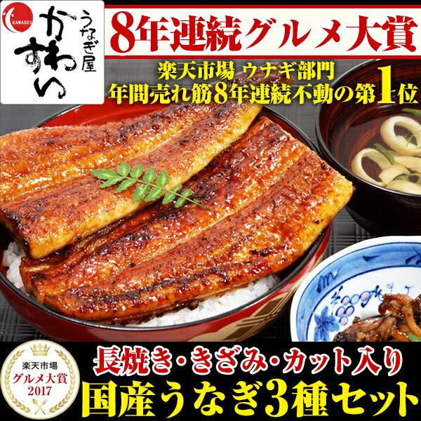 【当店一番人気】特大国産うなぎ蒲焼き3種セット...