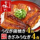 モンドセレクション3年連続金賞! きざみうなぎ とカットタイプのセット!【送料無料】【うなぎ...