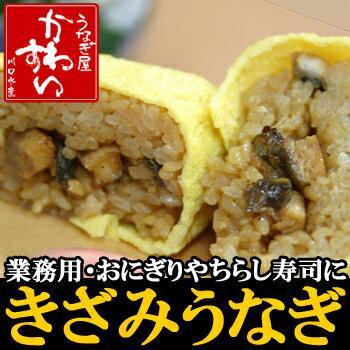 うなぎの川水おにぎりのねたやちらし寿司、いろんな料理の材料に☆業務用きざみうなぎ500g×20パック入り