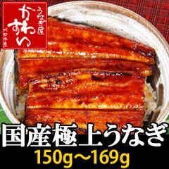 ちょっと大きめサイズが嬉しい!うなぎ蒲焼きロング(150g~169g)×1【ウナギ 鰻 蒲焼き 蒲焼 ...