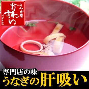 うなぎの川水:新鮮な肝をちゃんと下処理!液体濃縮だしをセットした超本格派肝吸い1人前うな丼の隣にはこれっ(^_^)v