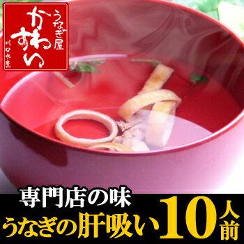 うなぎの川水:新鮮な肝をちゃんと下処理!液体濃縮だしをセットした超本格派肝吸いまとめ買いでお得な10食セット