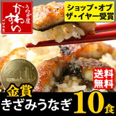 きざみうなぎの蒲焼き×10食セット【送料無料】【ウナギ 鰻 蒲焼き 国産 国内産 ちらし寿司】