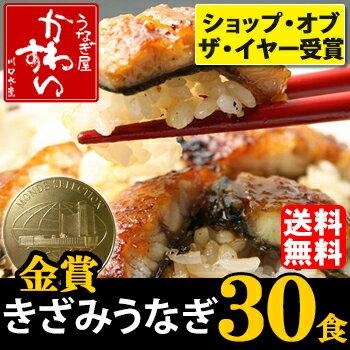 ◎うなぎの川水!送料無料きざみうなぎの蒲焼き30食