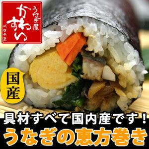 贅沢、豪華!自慢のうなぎの蒲焼きを使用した 太巻き寿司 です。【 巻き寿司 お寿司 うなぎ 送...