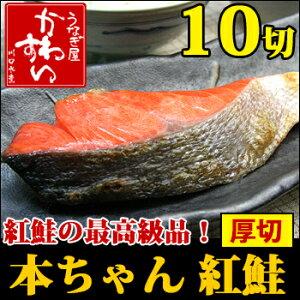 伝統の製法「沖塩」で熟成された旨味と絶妙の塩加減がたまらない!【鮭 紅鮭 サケ】【送料無料...