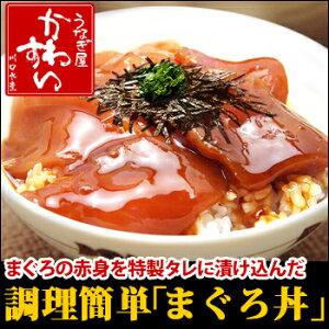 あつあつご飯にかけるだけ!秘伝のタレと漬けまぐろが良く合います。【送料無料・1000円・お試...