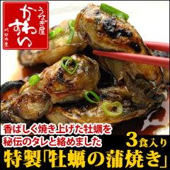 瀬戸内海産の極上の牡蠣をこんがり香ばしく焼き上げ秘伝のタレと絡めました!【かき カキ 貝 蒲...