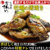 秘伝のタレと牡蠣の相性抜群!かわすい特製「牡蠣の蒲焼き」80g×1袋【かき カキ 蒲焼き 貝】