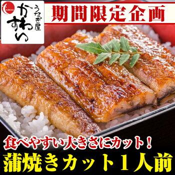 蒲焼きカット80g×1袋【国産うなぎ送料別】【鰻ウナギ国内産】