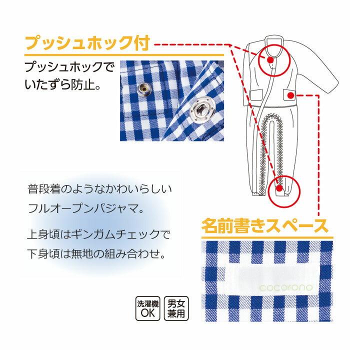 ケアファッション『介護用フルオープンつなぎパジャマ』
