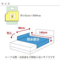 防水シーツ介護シーツ介護用品乾燥機対応防水花柄日本製145×90cm