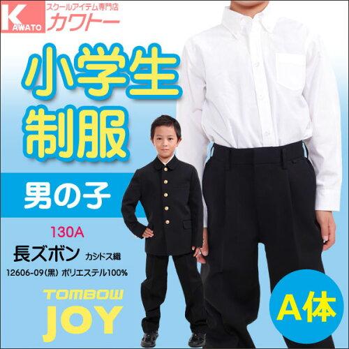 小学生制服 小学生 制服 ズボン 長ズボン A体 黒 サイズ130A トンボ