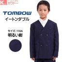 小学生 男子 イートンダブル A体 紺 110A トンボ 明るい紺色 衿なし