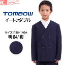小学生 男子 イートンダブル A体 紺 135〜140Aトンボ 明るい紺色 衿なし