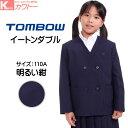 小学生 女子 イートンダブル A体 紺 110Aトンボ 明るい紺色 衿なし