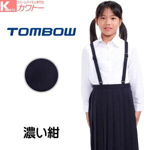 14812164fa5d3 小学生 制服 スカート A体 紺 150A トンボ 濃い紺色です