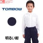 小学生 制服 ズボン 長ズボン A体 紺 140A トンボ 明るい紺色