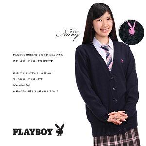 スクールカーディガンプレイボーイplayboyレディース制服ブランド女子高校生中学生学生人気【オリーブのクリアファイルをプレゼント】