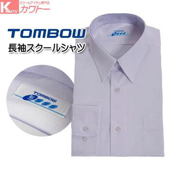 トンボスクールシャツ学生服シャツ形態安定長袖男子ノンアイロンメンズファッションカッターシャツ学生シャツ白