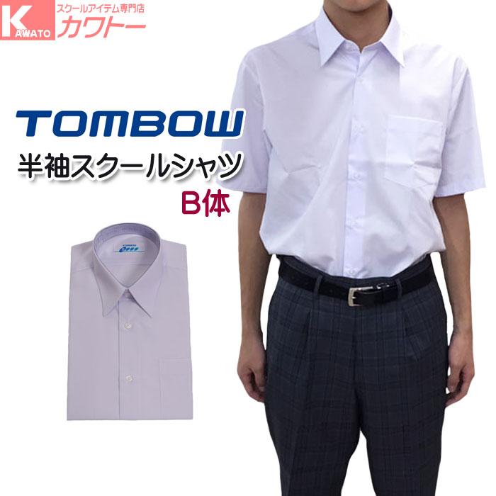 トンボ スクールシャツ 学生服シャツ 形態安定 半袖 男子 ノンアイロン メンズファッション カッターシャツ 学生シャツ 白
