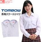 【2枚セット】トンボスクールシャツ女子長袖形態安定ノンアイロンスクールシャツレディースファッション学生服シャツ白女子カッターシャツ