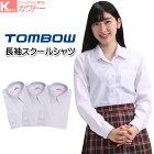トンボスクールシャツ女子長袖形態安定ノンアイロンスクールシャツレディースファッション学生服シャツ白女子カッターシャツ3枚セット