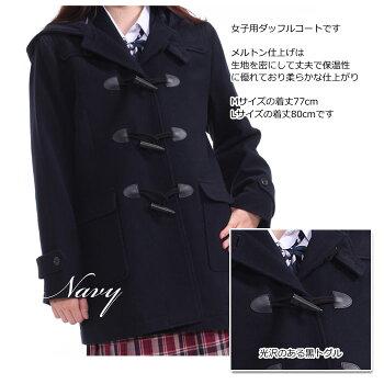 【送料無料】ダッフルコートスクールコート女子学生制服女子用サイズ