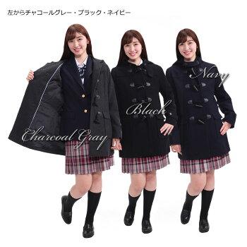 【マフラーをプレゼント】軽量素材蓄熱裏地ダッフルコートスクールコート女子学生制服女子用サイズ