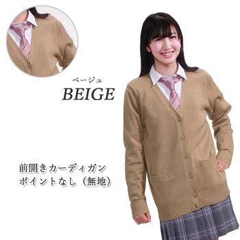 CLOTHESTRUCKスクールカーディガンスクールカーディガン制服学生女子OL高校生中学生