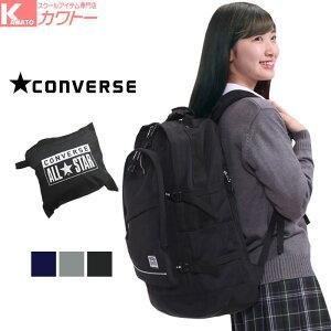 コンバース リュック 高校生 通学リュック 女子 人気 ブランド 大容量 スクールバッグ