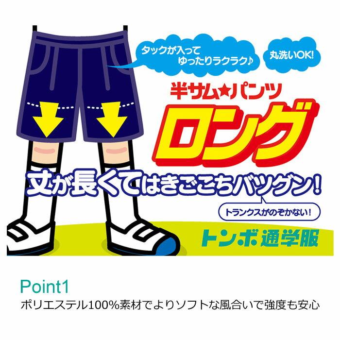 小学生 制服 ズボン 半ズボン A体 140~170A トンボ 半サムパンツ ロング 明るい紺色