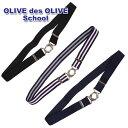制服 スカート スカートベルト オリーブデオリーブ olive des olive 入学 通学 J9009