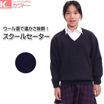スクール セーター ウール混 無地 女子 キッズ 濃紺 110〜170
