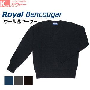 スクール セーター 男子 スクールセーター ウール混 ロイヤルベンクーガー ブランド メンズ