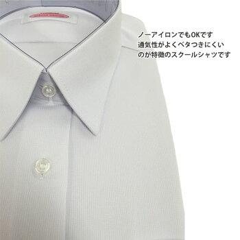トンボゼロケアシャツ5P845-10B体スクールシャツストレッチ性抜群形態安定抗菌防臭吸汗速乾UVケア