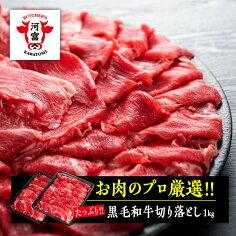 「お肉のプロ」厳選黒毛和牛切り落とし1kg黒毛和牛牛肉すき焼きお歳暮お中元ご贈答ギフト普段使い