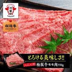 松阪牛モモ肉しゃぶしゃぶ用550g