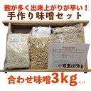 手造り味噌セット 合わせ味噌3kg(約3.5kg)(無添加・九州産)