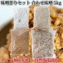 手造り味噌セット 合わせ味噌5kg(約5.5kg)(無添加・九州産)