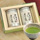 誕生日 ギフト 名入れ 八十八夜摘み 名入・男のお茶2缶セット シルバー缶入 お父さん おじいちゃん など 人気の 静岡・深蒸し茶(緑茶)。プレゼントにもおすすめです。父の日 敬老の日 【楽ギフ_名入れ】の商品画像