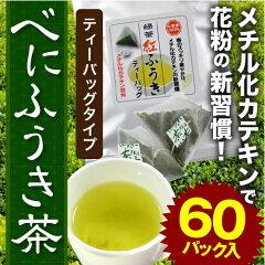 5250円以上送料無料(※北・沖・離は除く) / 静岡産、べにふうき茶 レビューを書いておまけ付...