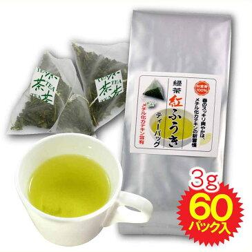べにふうき緑茶 ティーバック 3g×60パック/花粉対策 べにふうき茶 べにふうき 紅富貴 春の新習慣は、べにふうき緑茶ティーパック
