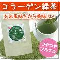 【送料無料】粉末茶コラーゲン緑茶50g