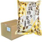 浅炒り麦茶 1ケース (500g入×20袋) 粒麦 煮出し用 ノンカフェイン ヤギショー