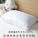 【枕】立体ホテルスタイルまくら【40X60X5】マイクロファ...
