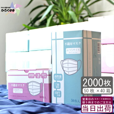 【50枚x40個】不織布マスク 2000枚セット【白】フェイスマスク まとめ買い 使い捨てマスク 箱 花粉症対策 普通サイズ 小さめサイズ 男性用 女性用 子供用 箱入り