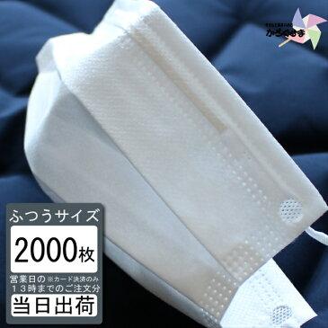 【原価無視】【50枚x40箱】不織布マスク 2000枚セット【白】フェイスマスク まとめ買い 使い捨てマスク 箱 花粉症対策 普通サイズ 男性用 女性用 箱入り 在庫あり