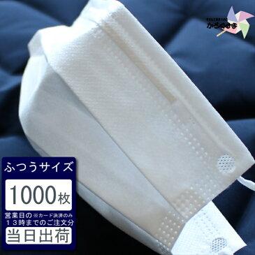 【原価無視】【50枚x20箱】不織布マスク 1000枚セット【白】フェイスマスク まとめ買い 使い捨てマスク 箱 花粉症対策 普通サイズ 男性用 女性用 箱入り 在庫あり