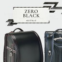 [送料無料]ゼロブラック【カザマランドセル】ランドセル 男の子 最新モデルの商品画像